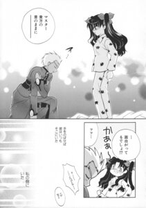 Rating: Safe Score: 2 Tags: archer fate/stay_night kusumi_ranma monochrome pajama screening toosaka_rin User: petopeto