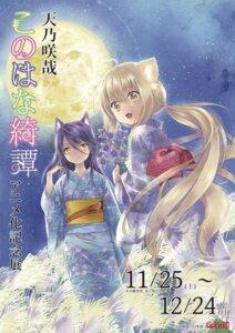 Rating: Safe Score: 20 Tags: amano_sakuya animal_ears konohana_kitan satsuki_(konohana_kitan) tail yukata yuzu_(konohana_kitan) User: saemonnokami