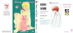 Rating: Safe Score: 1 Tags: honey_and_clover mayama_takumi umino_chica yamada_ayumi User: SakuraUsagi