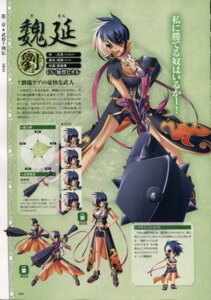 Rating: Safe Score: 8 Tags: baseson character_design expression gien koihime_musou profile_page User: admin2