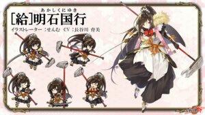 Rating: Safe Score: 18 Tags: akashi_kuniyuki_(tenka_hyakken) armor chibi heels maid senmu sword tenka_hyakken wallpaper User: zyll