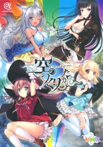 Rating: Safe Score: 38 Tags: animal_ears cleavage cosmic_cute dress feet heels muutsuki pointy_ears sora_no_tsukurikata tail thighhighs witch User: Checkmate