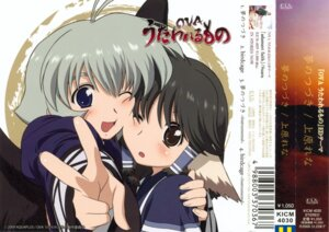 Rating: Safe Score: 1 Tags: animal_ears aruruu inumimi kamyu katsura_kenichirou utawarerumono User: Akibarika