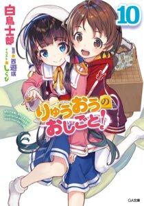 Rating: Safe Score: 10 Tags: hinatsuru_ai mizukoshi_mio ryuuou_no_oshigoto! seifuku shirabi thighhighs User: kiyoe