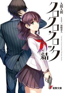 Rating: Safe Score: 39 Tags: business_suit crocro_clock gun misaki_kurehito seifuku User: saemonnokami