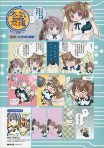 Rating: Safe Score: 1 Tags: 4koma bloomers bottle_fairy chibi magi-chan maid tama-chan tokumi_yuiko User: petopeto