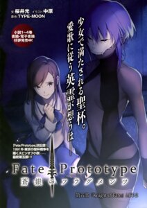 Rating: Questionable Score: 18 Tags: bandages cleavage fate/prototype fate/stay_night nakahara no_bra seifuku type-moon User: drop