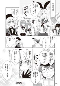 Rating: Safe Score: 1 Tags: admiral_(kancolle) atago_(kancolle) ikazuchi_(kancolle) inazuma_(kancolle) kantai_collection monochrome shimakaze_(kancolle) yukikaze_(kancolle) User: dandan550