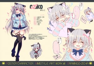 Rating: Safe Score: 39 Tags: animal_ears chibi nekomimi ojitea sweater tail thighhighs User: fairyren