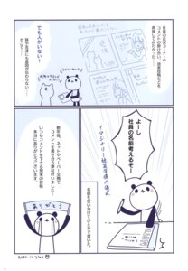 Rating: Safe Score: 3 Tags: tagme tsunako User: kiyoe