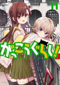 Rating: Safe Score: 12 Tags: chiba_sadoru gakkou_gurashi! naoki_miki seifuku thighhighs wakasa_yuuri User: saemonnokami