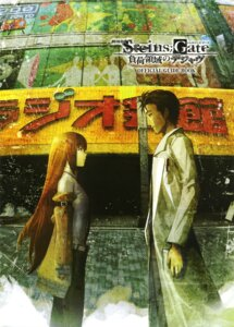 Rating: Safe Score: 24 Tags: huke makise_kurisu okabe_rintarou steins;gate User: drop