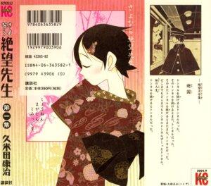 Rating: Safe Score: 4 Tags: fuura_kafuka kimono kumeta_kouji sayonara_zetsubou_sensei User: Radioactive
