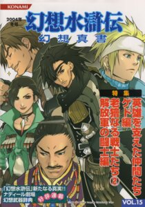 Rating: Safe Score: 1 Tags: ace geddoe jacques joker_(suikoden) queen suikoden suikoden_iii User: Radioactive