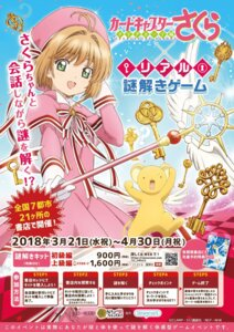 Rating: Safe Score: 7 Tags: card_captor_sakura dress kerberos kinomoto_sakura tagme weapon User: saemonnokami