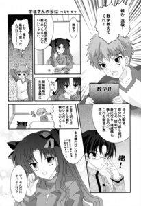 Rating: Safe Score: 4 Tags: emiya_shirou fate/hollow_ataraxia fate/stay_night monochrome ryudo_issei tatekawa_mako toosaka_rin wnb yuena_setsu User: MirrorMagpie