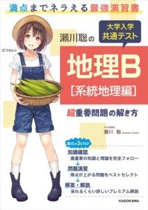 Rating: Safe Score: 10 Tags: fukahire_sanba overalls User: saemonnokami