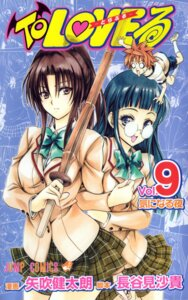 Rating: Safe Score: 9 Tags: fujisaki_aya kujou_rin seifuku to_love_ru yabuki_kentarou yuuki_rito User: admin2