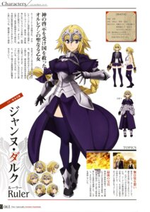 Rating: Safe Score: 7 Tags: armor character_design expression fate/apocrypha fate/stay_night heels jeanne_d'arc jeanne_d'arc_(fate) profile_page tagme thighhighs User: drop