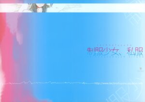 Rating: Safe Score: 4 Tags: fuyuno_haruaki techno_fuyuno User: midzki