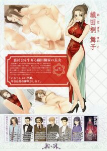 Rating: Explicit Score: 29 Tags: anal bondage breast_grab breast_hold censored chinadress erect_nipples france_shoujo gangbang naked nipples nopan odagiri_maiko pantsu penis pil pubic_hair pussy tony_taka User: Akibarika