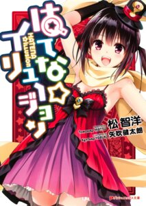 Rating: Safe Score: 32 Tags: cleavage dress hatena☆illusion hoshisato_kana screening thighhighs yabuki_kentarou User: LiHaonan