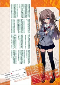 Rating: Safe Score: 24 Tags: hayakawa_harui seifuku sweater thighhighs valkyrie_impulse User: Hatsukoi