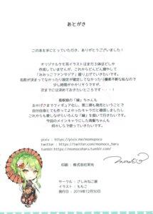 Rating: Safe Score: 4 Tags: chibi momoko_(momopoco) sashimi_necoya yukari_(momoko) User: kiyoe