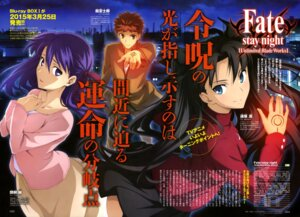 Rating: Safe Score: 20 Tags: emiya_shirou fate/stay_night fate/stay_night_unlimited_blade_works matou_sakura tattoo toosaka_rin tsuji_masatoshi User: drop