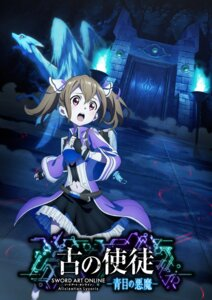 Rating: Safe Score: 19 Tags: monster pina silica sword_art_online sword_art_online_alicization_lycoris tagme uniform User: saemonnokami