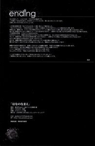 Rating: Safe Score: 1 Tags: takatora text touhou yayuyo User: Radioactive