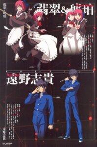 Rating: Safe Score: 3 Tags: hisui kohaku melty_blood screening toono_shiki tsukihime type-moon User: Irysa