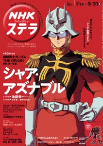 Rating: Safe Score: 5 Tags: char_aznable gundam gundam_the_origin nishimura_hiroyuki tagme uniform User: saemonnokami