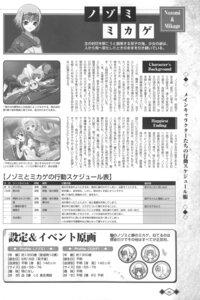 Rating: Questionable Score: 2 Tags: akaiito fujiwara_mikage fujiwara_nozomi hal hatou_kei monochrome profile_page scanning_artifacts User: Waki_Miko