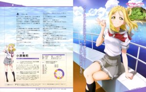 Rating: Questionable Score: 31 Tags: love_live!_sunshine!! ohara_mari seifuku tamura_satomi User: drop