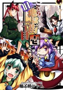 Rating: Safe Score: 3 Tags: kaenbyou_rin komeiji_koishi komeiji_satori reiuji_utsuho touhou yuzu_momo User: konstargirl
