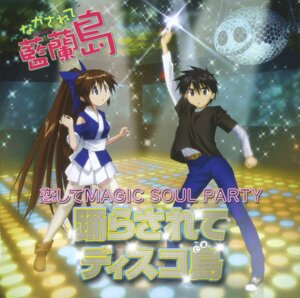 Rating: Safe Score: 5 Tags: disc_cover nagasarete_airantou parody suzu tonkatsu touhouin_ikuto User: Radioactive