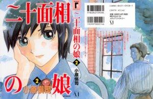 Rating: Safe Score: 1 Tags: mikamo_chizuko nijuu_mensou_no_musume ohara_shinji User: Radioactive