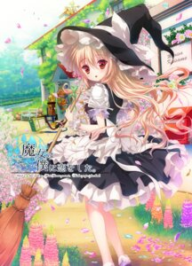 Rating: Safe Score: 44 Tags: kirisame_marisa shiwasu_horio touhou User: blooregardo