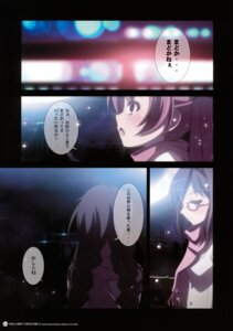 Rating: Safe Score: 2 Tags: akemi_homura bell's_brand izumi_bell megane puella_magi_madoka_magica sakura_kyouko User: Hatsukoi