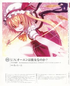 Rating: Safe Score: 11 Tags: flandre_scarlet kiira touhou User: fireattack