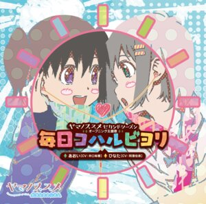 Rating: Safe Score: 14 Tags: disc_cover kuraue_hinata yama_no_susume yukimura_aoi User: LiHaonan