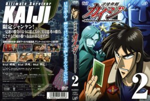 Rating: Safe Score: 2 Tags: disc_cover itou_kaiji kaiji male screening User: Velen