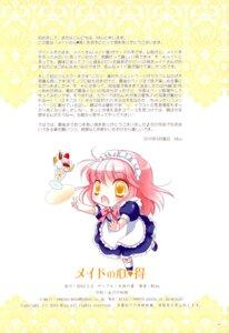 Rating: Safe Score: 3 Tags: chibi maid miyu_(tenshi_no_tsubasa) tenshi_no_tsubasa User: Radioactive