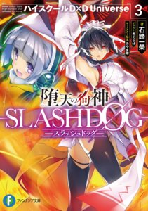 Rating: Questionable Score: 10 Tags: daten_no_inugami_-slashdog-_high_school_dxd_universe headphones japanese_clothes kikurage thighhighs User: kiyoe