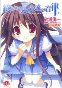Rating: Safe Score: 20 Tags: himukai_kyousuke owari_naki_natsu seifuku takanashi_mio User: mib008