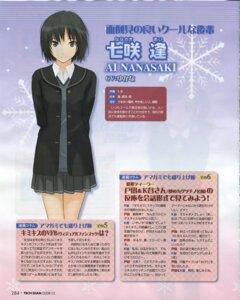 Rating: Safe Score: 15 Tags: amagami nanasaki_ai profile_page seifuku takayama_kisai User: admin2