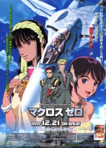 Rating: Safe Score: 3 Tags: bleed_through bodysuit kawamori_shouji macross macross_zero mao_nome mecha roy_focker saitou_takuya sara_nome screening shin_kudo uniform vf_valkyrie User: hikaru077