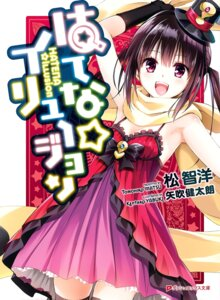 Rating: Questionable Score: 57 Tags: cleavage dress hatena☆illusion hoshisato_kana thighhighs yabuki_kentarou User: Victor2015