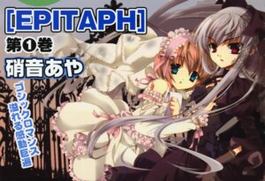 Rating: Safe Score: 13 Tags: epitaph lolita_fashion shouoto_aya User: syaoran-kun